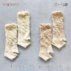 オーガニックコットン トレンカ 靴下 日本製 くしゅくしゅ ベビーソックス 赤ちゃん 子供 春夏秋冬