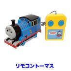 リモコントーマス  おもちゃ トーマス 赤ちゃん 電車 きかんしゃトーマス 男の子