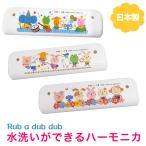 人気のハーモニカ モンスイユ 丸洗いOK モンスイユ Rub a dub dub 選べる2種類