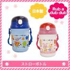 ショッピングストロー 水筒 ストロー 日本製 ストローボトル 340ml 子供 保育園 幼稚園 小学校モンスイユ Rub a dub dub