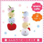 赤ちゃん おもちゃ  りんご ひよこ 日本製 ラトル がらがら モンスイユ anano cafe アナノカフェ ベビー