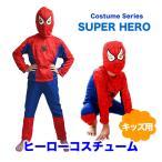 アウトレット  スパイダーマン コスチューム 子供  衣装 ハロウィン キッズ コスプレ 90cm 100cm 110cm 120cm 130cm