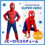 アウトレット訳ありマスク無し  スパイダーマン コスチューム 子供  衣装 ハロウィン キッズ コスプレ 90cm 100cm 110cm 120cm 130cm