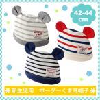 新生児 赤ちゃん ベビー 帽子 15 くま耳が付いたボーダーの新生児用帽子 (NB/3M/6M/9M//新生児/3ヶ月/6ヶ月/9ヶ月/赤ちゃん)(50cm/60cm/70cm/80cm/男の子・女の
