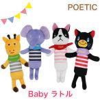 Baby ラトル  ガラガラ おもちゃ ポエティック POETIC  ニックナック  ベビー用 赤ちゃん用