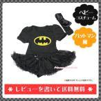 テーマパークやハロウィンイベントにも バットマン風のヒーローに変身 ベビー用ロンパースコスチューム。チュチュがキュート (NB/3M/6M/12M/新生児/3ヶ月/6ヶ月/