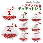 クリスマスパーティにも ミニー風ドットのクリスマスカラーのキュートな ベビー用ロンパースチュチュ。