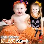 ハロウィン チュチュ  ペタル オレンジ かぼちゃ カボチャ かぼちゃ風 カボチャ風 チュチュスカート 衣装 コスチューム ベビー キッズ 赤ちゃん シフォン ス