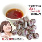 プーアル茶  30粒 60リットル目安 赤い 発酵 プーアール茶 ダイエット ダイエット茶 ダイエットティー