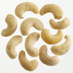 カシューナッツ N44A (100g) /アリサン Alishan  無添加・有機JAS・無漂白・オーガニックなどのドライフルーツやナッツ、食材が多数