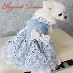 セレブな犬服のデニム刺繍ドレスサ