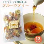 食べれるフルーツティー 12個セット 紅茶 ティーパック お茶 ドライフルーツ キウイ 業務用 ギフト 送料無料