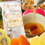 フルーツティー 4個入り 紅茶 食べる ドライフルーツ ギフト ティーバッグ 贈り物 プレゼン...
