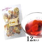 食べれるハーブフルーツティー 12個セット 紅茶 ティーパック お茶 ドライフルーツ キウイ 業務用 ギフト 贈り物 送料無料 ハイボール 紅茶ハイ