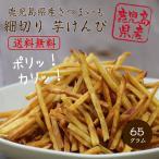 細切り芋けんぴ 65g いもけんぴ 野菜チップス おやつ お菓子 お取り寄せ ポイント消化 送料無料