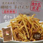 細切り芋けんぴ 230g 九州産 いもけんぴ 野菜チップス おやつ お菓子 業務用 大容量 こども お取り寄せ ポイント消化 送料無料