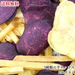 3種類のさつまいもチップス 芋好き娘 230g 九州産 いもけんぴ 野菜チップス お菓子 芋チ...
