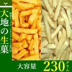 フライドポテト明太子味&ガーリック味のセット 230g 菓子 じゃがりこ 業務用 野菜チップス...