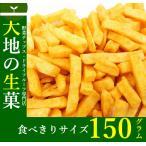 フライドポテト明太子味 150g お菓子 じゃがりこ 野菜チップス シーズニング 袋 駄菓子 ...