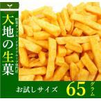 フライドポテト明太子味 65g 500円 九州産明太子 お菓子 じゃがりこ 野菜チップス シー...