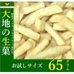 Yahoo!大地の生菓フライドポテトガーリック味 65g 500円 野菜チップス お菓子 スナック ポテトチップス おつまみ ポイント消化 送料無料