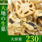 3種類の野菜チップべジチップス 230g 野菜チップス ゴボウ レンコン しいたけ お菓子 お...