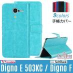9色 503KC ケース 手帳型 DIGNO F / DIGNO E 503KC 手帳型 ケース 503KC カバー DIGNO F ケース 手帳 DIGNO E ケース 手帳