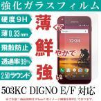 SoftBank DIGNO F/ Y!mobile DIGNO E 503KC ガラスフィルム DIGNO E 強化ガラスフィルム 503KC ガラスフィルム 液晶保護 DIGNO F ガラスフィルム