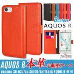 【レビュー記入ガラスフィルム】六色本革 AQUOS R ケース 手帳型 docomo SH-03J / au SHV39 / SoftBank AQUOS R カバー SH-03J ケース SHV39 ケース