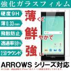 ARROWSシリーズ ガラスフィルム 強化ガラス 保護フィルム ARROWS F-05J F-01J F-03H/M03/RM03 F-02H F-01H/M02/RM02 液晶保護フィルム 画面保護フィルム