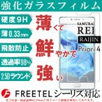 FREETEL RAIJIN 雷神 強化ガラスフィルム Priori 4 ガラスフィルム SAMURAI REI ガラスフィルム RAIJIN 液晶保護フィルム 麗 フィルム Priori 4 フィルム