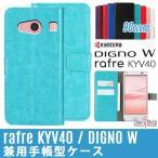 【レビュー記入ガラスフィルム】9色 兼用 DIGNO W /rafre KYV40 ケース 手帳,DIGNO W ケース,rafre KYV40 カバー,DIGNO W ケース 手帳型