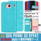 【レビュー記入ガラスフィルム】9色 兼用 DIGNO V /Qua Phone QX KYV42 ケース 手帳,Qua Phone QX ケース,Qua Phone QX カバー,DIGNO V ケース 手帳型