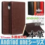 【レビュー記入ガラスフィルム】本革 多機種対応 Android One ケース Android One X1/S2/S1/507SH カバー Android One S1ケース 手帳 Android One S2 ケース