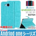 9色 多機種対応 Android One ケース 手帳 Android One X1/S2/S1/507SH カバー Android One S1ケース 手帳 Android One S2 ケース Android One X1 ケース