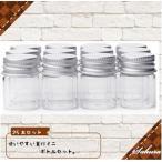 ミニチュア ガラス 25本セット アルミ キャップ ボトル 容器 コレクション ケース 手芸 22ミリX30ミリ