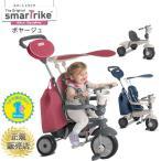 三輪車 かじとり スマートトライク ヴォヤージュ  ボヤージュ Smart Trike voyage おしゃれ おもちゃ 男の子 女の子 足こぎ 車 UVカット カバー 外遊び 乗り物