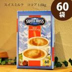 スイスミス ココア ミルクチョコレートドリンク 60袋入り Swiss Miss Milk Chocolate ホットココア ミルクチョコレート
