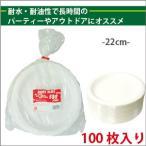 紙皿 PAPER PLATE ペーパーウェア ペーパープレート 22cm 100枚入り 耐水・耐油性 アウトドア パーティー 雑貨 お皿 使い捨て