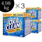 ショッピングオキシクリーン OXICLEAN オキシクリーン 万能漂白剤 4.98kg 漂白剤 3個セット