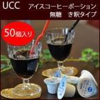 アイスコーヒー 無糖 50個入/希釈用/ポーション/UCC