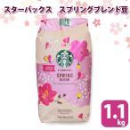 春限定  スタバ スターバックス コーヒー スプリングブレンド 1.13kg STARBUCKS COFFEE SpringBlend 豆 ホール 挽きたてをどうぞ ホール/豆