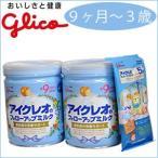 グリコアイクレオ フォローミルク  820g×2缶+スティック5本 9か月 ミルク 粉ミルク バランスミルク baby milk powder Glico ICREO