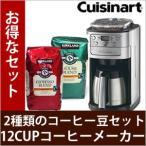 お得なコーヒー豆セット クイジナート コーヒーメーカー  12カップ ミル付き 全自動 ステンレス 珈琲 ギフト ステンレスサーバー  豆 焙煎 抽出 プレゼント CUI