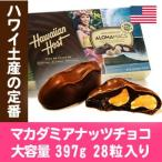 ハワイ土産で大人気 ハワイアンマカダミア アロハマックス alohamacs hawaiianhost 大容量397g 28粒入 一口サイズ チョコ 大容量 バレンタイン