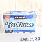 カークランド トイレットペーパー ダブル 2枚重ね 30ロール 2袋セット