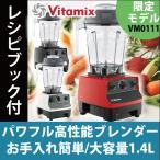 バイタミックス  VM0111 vitamix 1.4L ミキサー スムージー レシピ本 tnc5200 をお探しの方 本体  スムージーミキサー ジューサー おしゃれ ブレンダ
