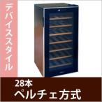 ワインクーラー ペルチェ冷却方式 デバイススタイルdeviceSTYLE 70L 28本 ベルチェ式 CDW-33W 消音 ワイン ワインセラー