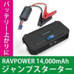 ジャンプスターター RAVPower 14000mAh エンジンスターター 大容量 モバイルバッテリー カー ドライブ LEDライト 安全保護機能搭載 カー用品 車