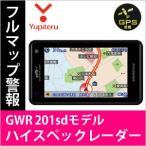 Yupiteru GPS内蔵 レーダー探知機 ドライブ ドライブレーダー GWR201SD 3.6インチ レーダー GPS搭載 カー カー用品 Super Cat